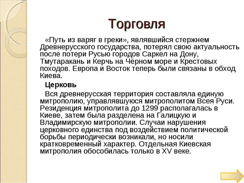 «Путь из варяг в греки», являвшийся стержнем Древнерусского государства, поте...