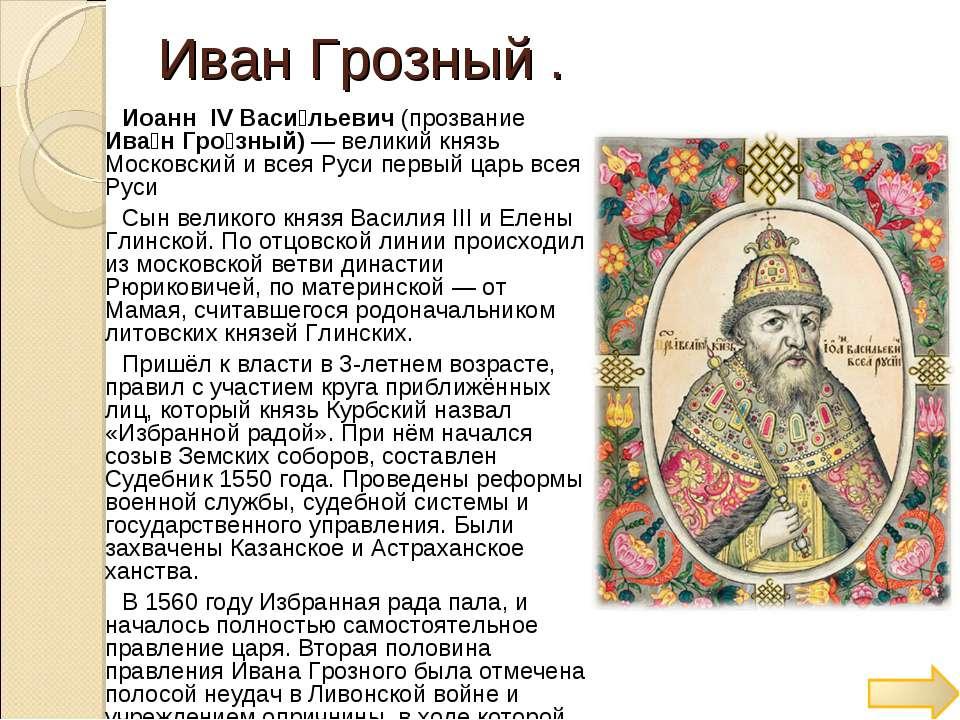 Иван Грозный . Иоанн IV Васи льевич (прозвание Ива н Гро зный)— великий княз...