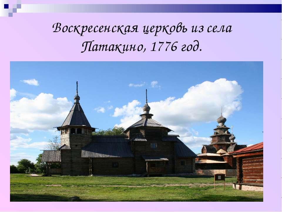 Воскресенская церковь из села Патакино, 1776 год.