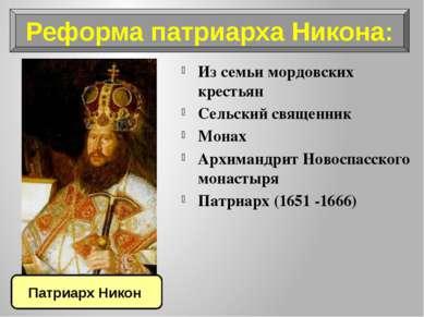 Из семьи мордовских крестьян Сельский священник Монах Архимандрит Новоспасско...
