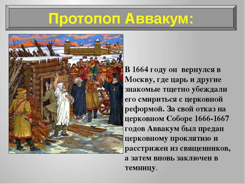 В 1664 году он вернулся в Москву, где царь и другие знакомые тщетно убеждали ...