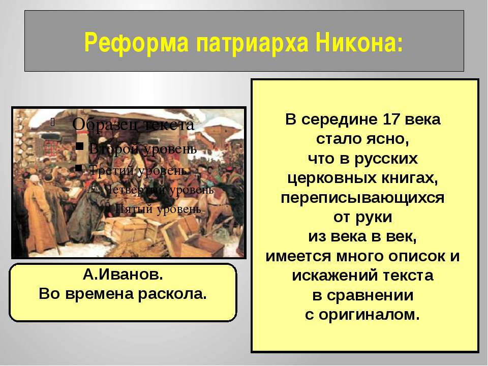 Реформа патриарха Никона: В середине 17 века стало ясно, что в русских церков...