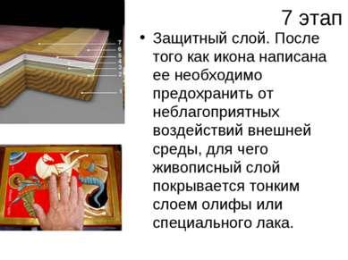 7 этап Защитный слой. После того как икона написана ее необходимо предохранит...