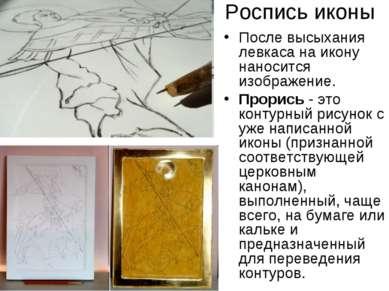 Роспись иконы После высыхания левкаса на икону наносится изображение. Прорись...