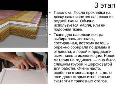 3 этап Паволока. После проклейки на доску наклеивается паволока из редкой тка...