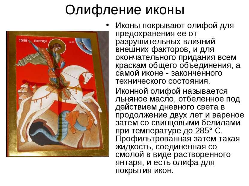 Олифление иконы Иконы покрывают олифой для предохранения ее от разрушительных...