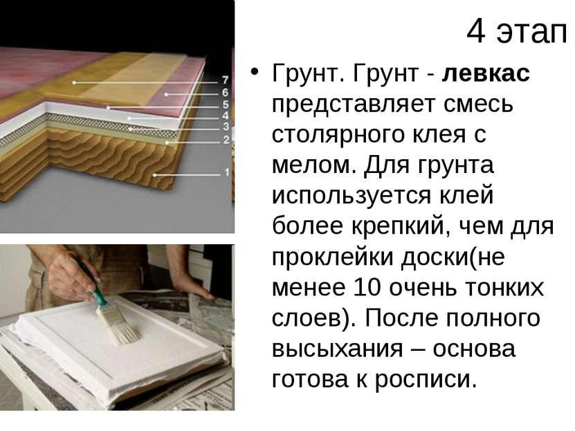 4 этап Грунт. Грунт - левкас представляет смесь столярного клея с мелом. Для ...