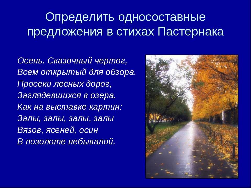 Определить односоставные предложения в стихах Пастернака Осень. Сказочный чер...