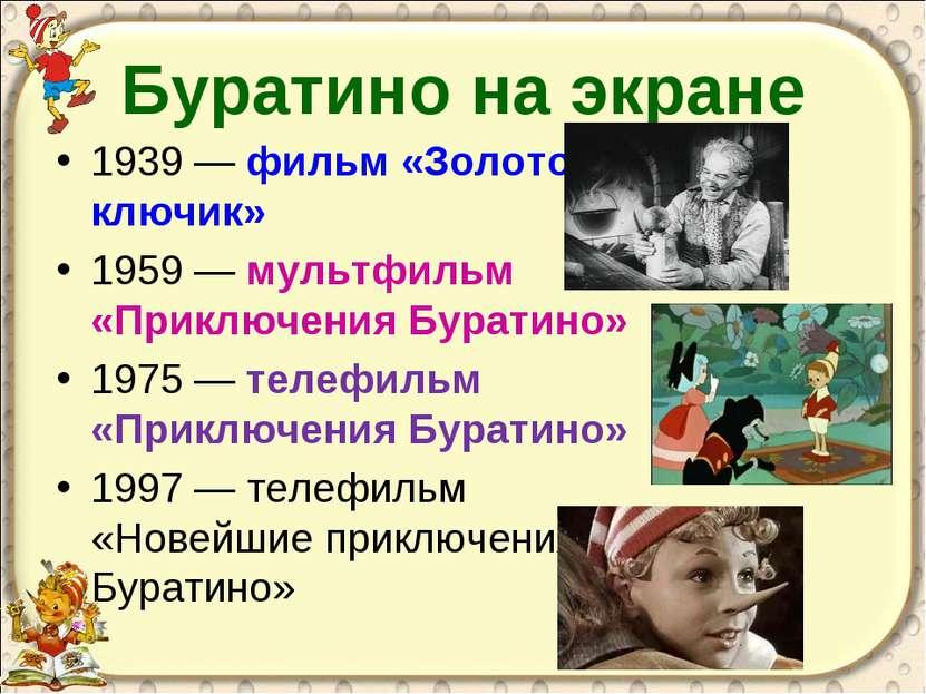 Буратино на экране 1939— фильм «Золотой ключик» 1959— мультфильм «Приключе...