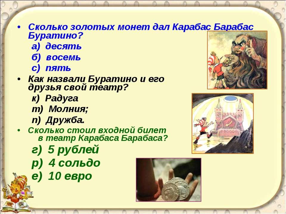 Сколько золотых монет дал Карабас Барабас Буратино? а) десять б) восемь с) пя...