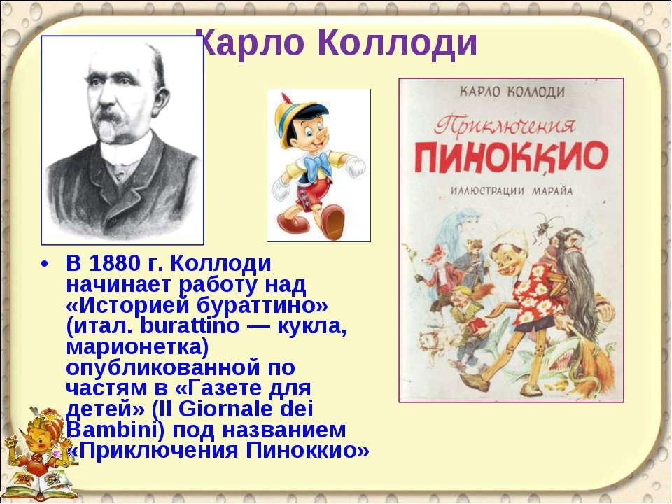 Карло Коллоди В 1880 г. Коллоди начинает работу над «Историей бураттино» (ита...