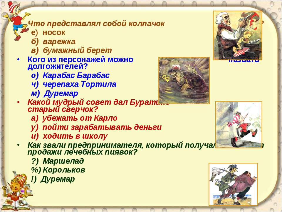 этом персонажи буратино список новосибирске дзержинский районный