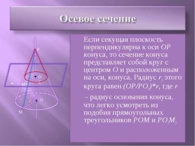 Если секущая плоскость перпендикулярна к оси ОР конуса, то сечение конуса пре...