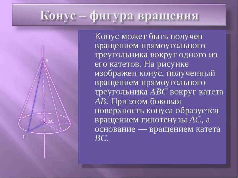 Конус может быть получен вращением прямоугольного треугольника вокруг одного ...