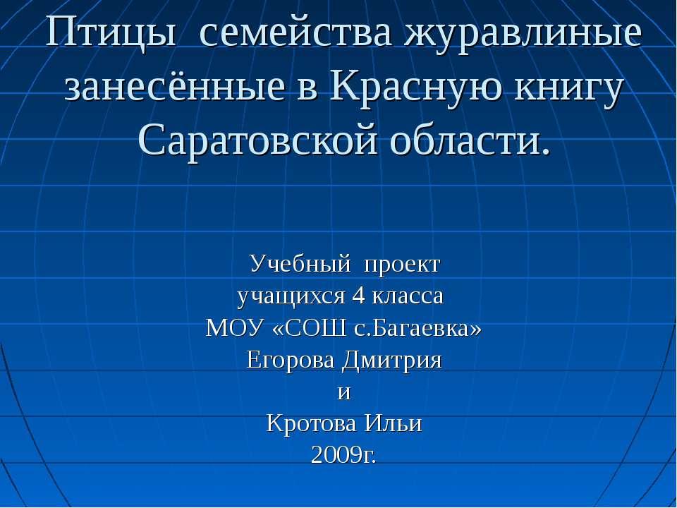 Птицы семейства журавлиные занесённые в Красную книгу Саратовской области. Уч...