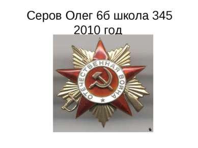Серов Олег 6б школа 345 2010 год