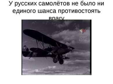 У русских самолётов не было ни единого шанса противостоять врагу