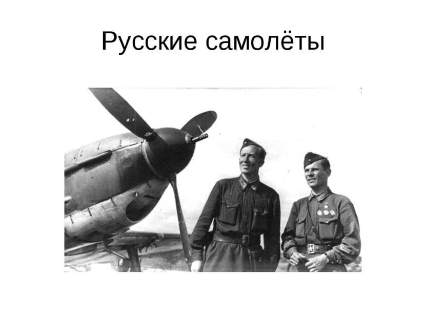 Русские самолёты