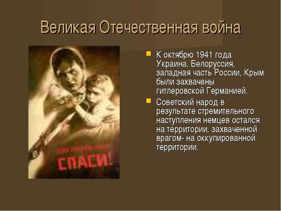 Великая Отечественная война К октябрю 1941 года Украина, Белоруссия, западная...