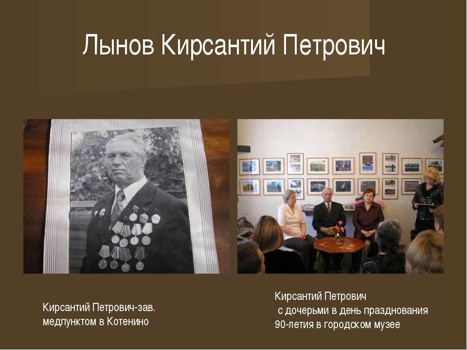 Лынов Кирсантий Петрович Кирсантий Петрович с дочерьми в день празднования 90...