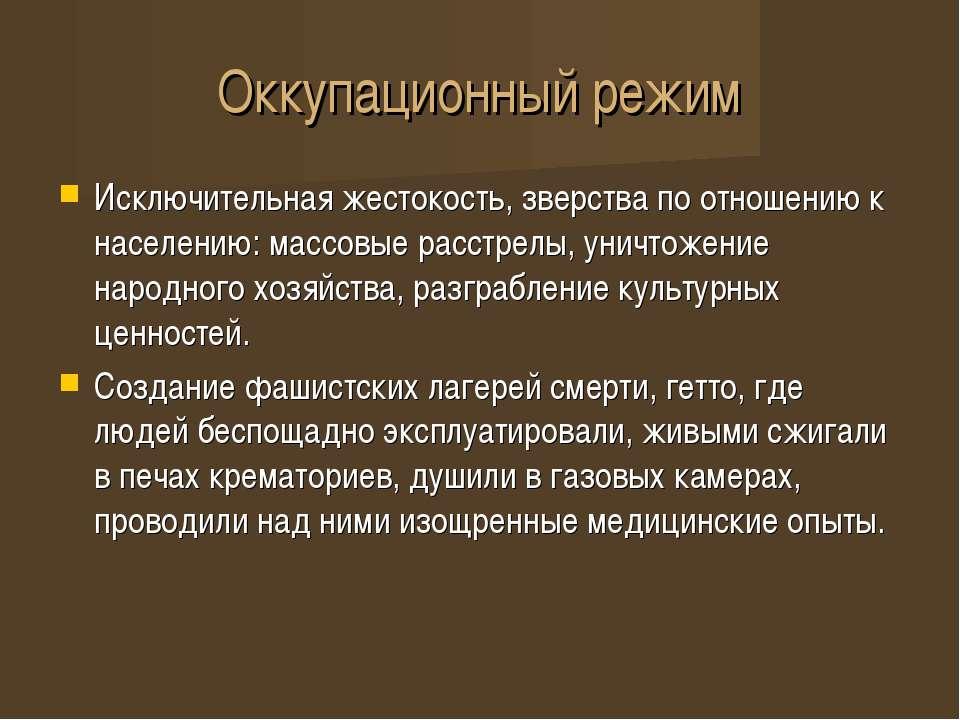 Оккупационный режим Исключительная жестокость, зверства по отношению к населе...