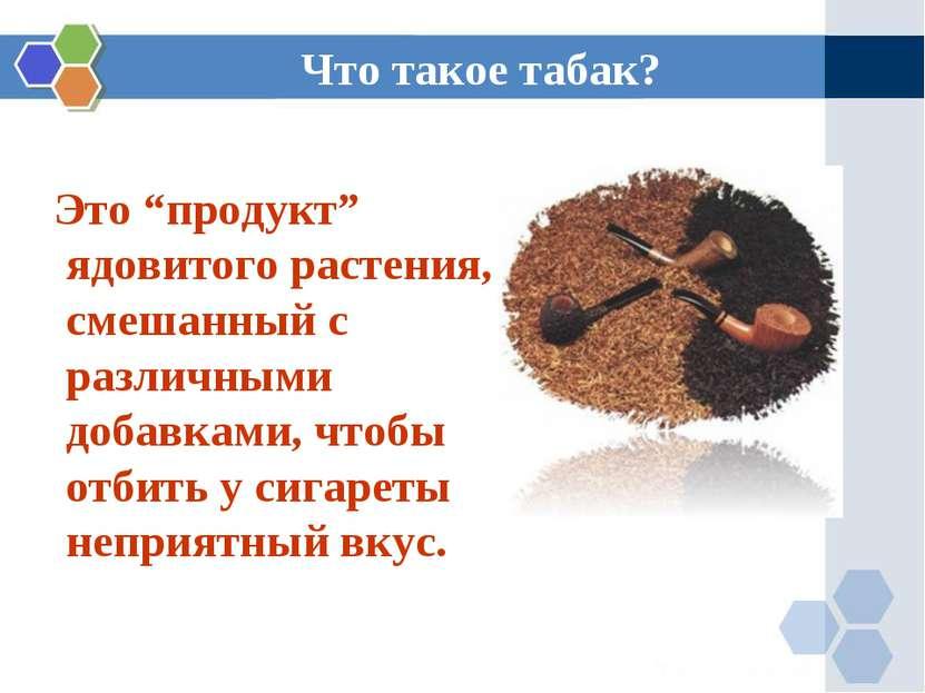 """Что такое табак? Это """"продукт"""" ядовитого растения, смешанный с различными доб..."""