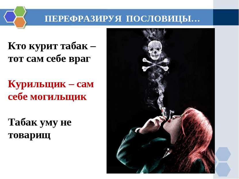 Кто курит табак – тот сам себе враг Курильщик – сам себе могильщик Табак уму ...