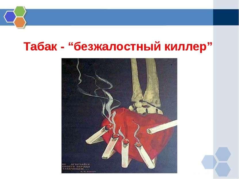 "Табак - ""безжалостный киллер"""