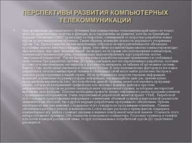 При организации дистанционного обученина базе компьютерных телекоммуникаций в...
