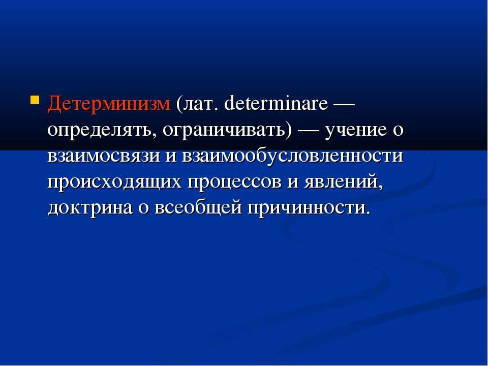 Детерминизм (лат. determinare — определять, ограничивать) — учение о взаимосв...
