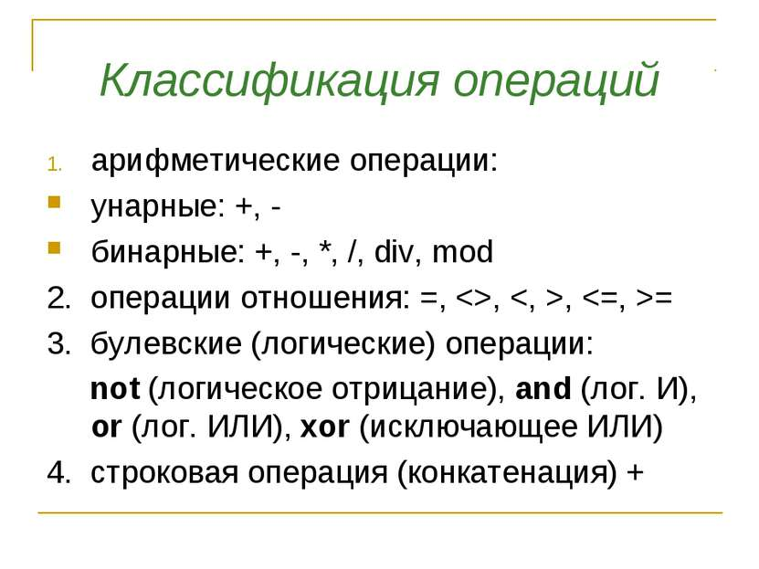 Классификация операций арифметические операции: унарные: +, - бинарные: +, -,...