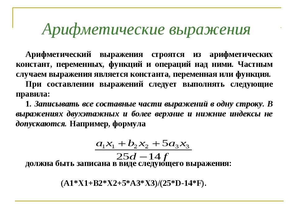 Арифметические выражения Арифметический выражения строятся из арифметических ...