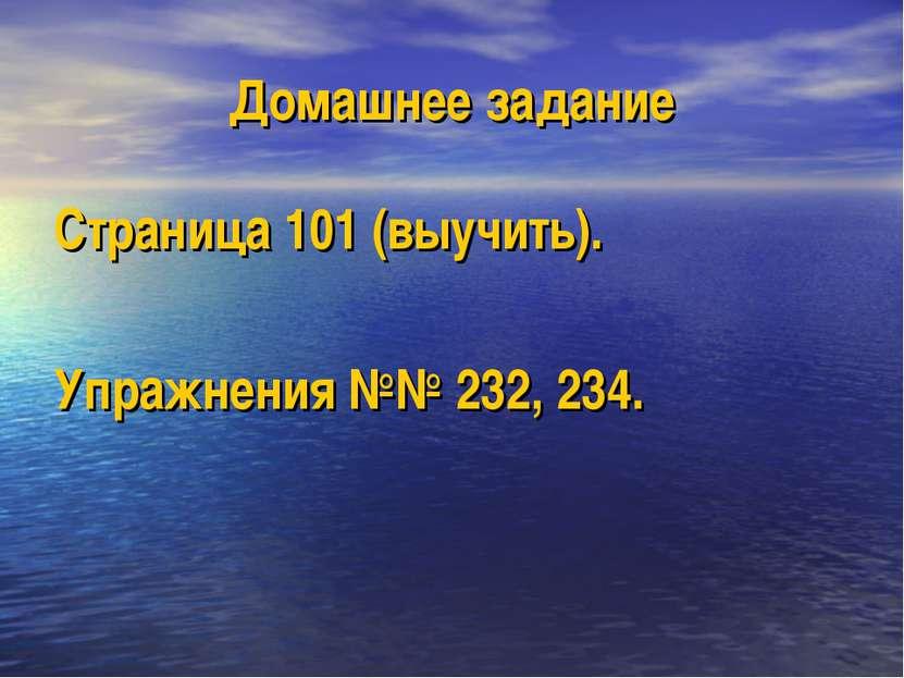 Домашнее задание Страница 101 (выучить). Упражнения №№ 232, 234.