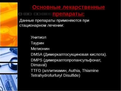 Основные лекарственные препараты: Данные препараты применяются при стационарн...