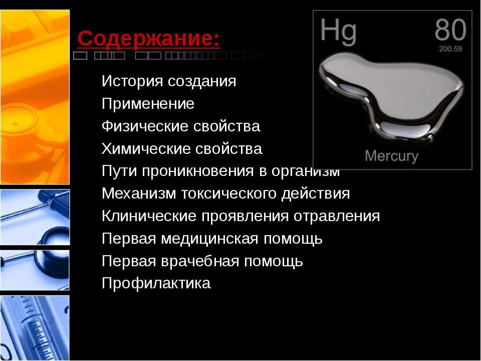 Содержание: История создания Применение Физические свойства Химические свойст...