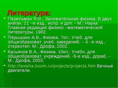 Литература: Перельман Я.И., Занимательная физика. В двух книгах. 21 –е изд., ...