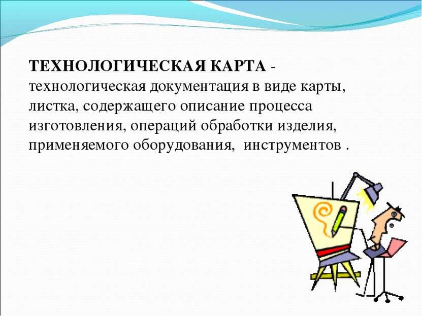 ТЕХНОЛОГИЧЕСКАЯ КАРТА - технологическая документация в виде карты, листка, со...