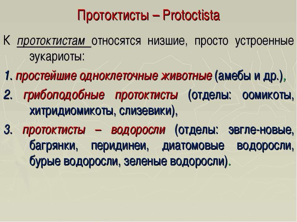 Протоктисты – Protoctista К протоктистам относятся низшие, просто устроенные ...