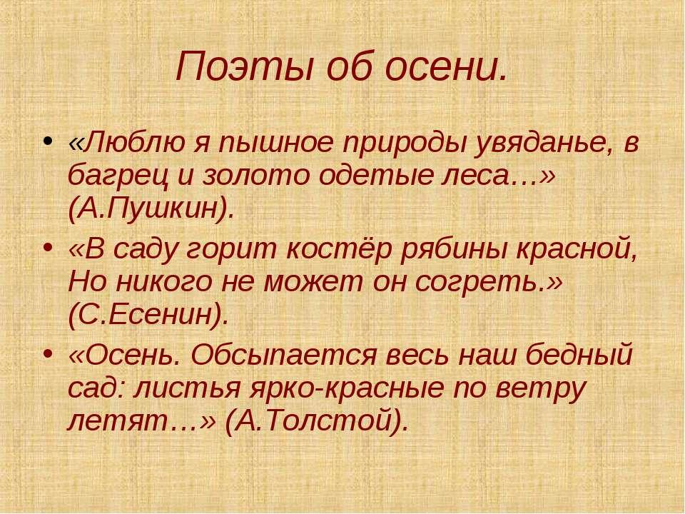 Поэты об осени. «Люблю я пышное природы увяданье, в багрец и золото одетые ле...