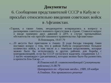 Документы 6. Сообщения представителей СССР в Кабуле о просьбах относительно в...