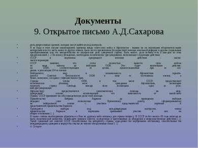 Документы 9. Открытое письмо А.Д.Сахарова роль репрессивных органов, которые ...