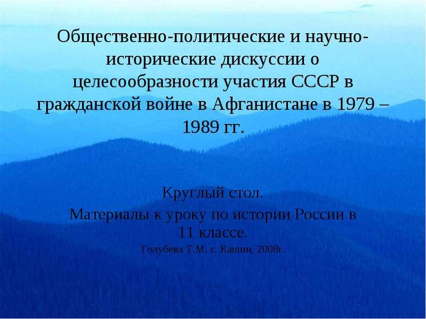 Общественно-политические и научно-исторические дискуссии о целесообразности у...