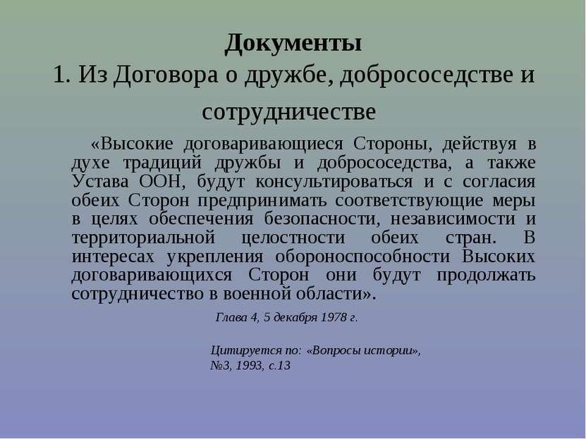 Документы 1. Из Договора о дружбе, добрососедстве и сотрудничестве «Высокие д...