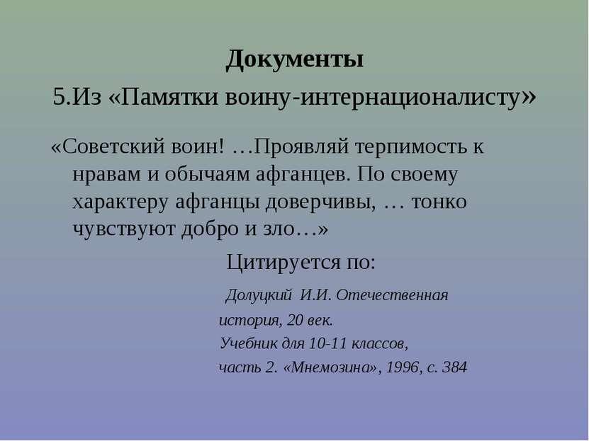 Документы 5.Из «Памятки воину-интернационалисту» «Советский воин! …Проявляй т...