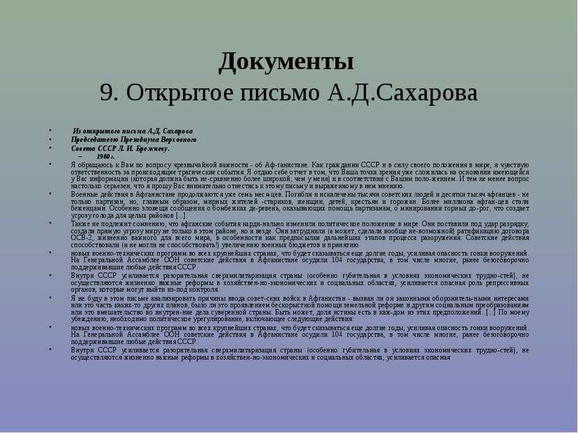 Документы 9. Открытое письмо А.Д.Сахарова Из открытого письма А.Д. Сахарова П...
