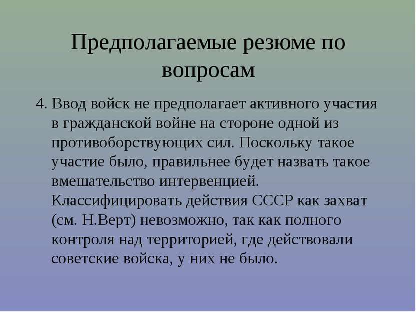 Предполагаемые резюме по вопросам 4. Ввод войск не предполагает активного уча...
