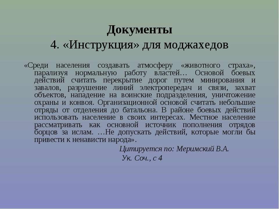 Документы 4. «Инструкция» для моджахедов «Среди населения создавать атмосферу...