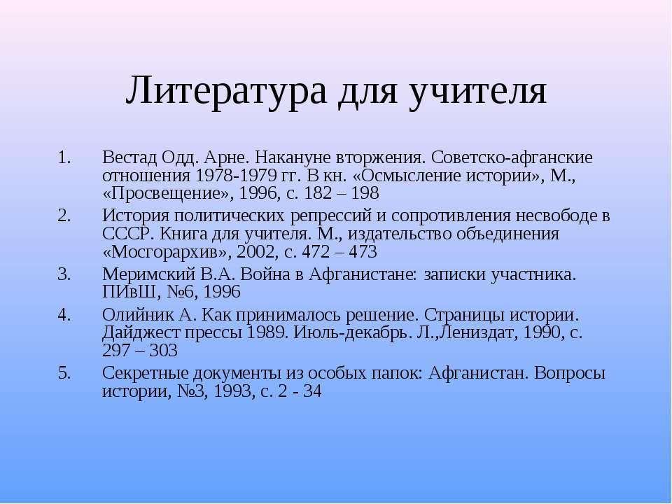 Литература для учителя Вестад Одд. Арне. Накануне вторжения. Советско-афганск...