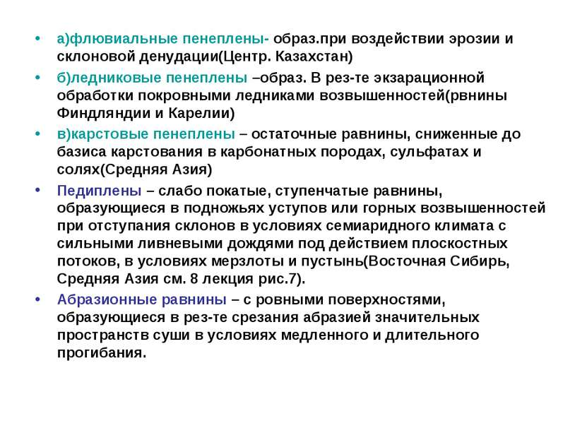 а)флювиальные пенеплены- образ.при воздействии эрозии и склоновой денудации(Ц...