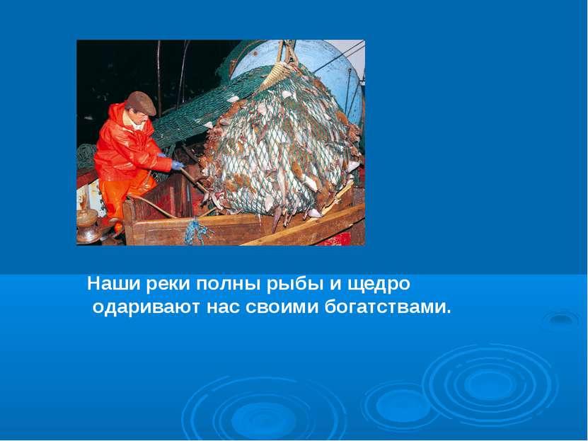 Наши реки полны рыбы и щедро одаривают нас своими богатствами.